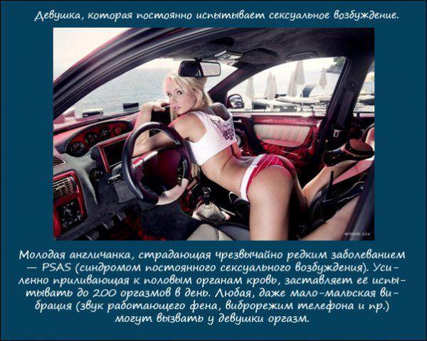 sindrom-seksualnogo-vozbuzhdeniya