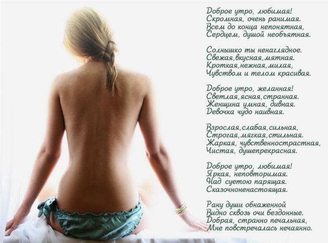 erotichnie-soobsheniya-devushke