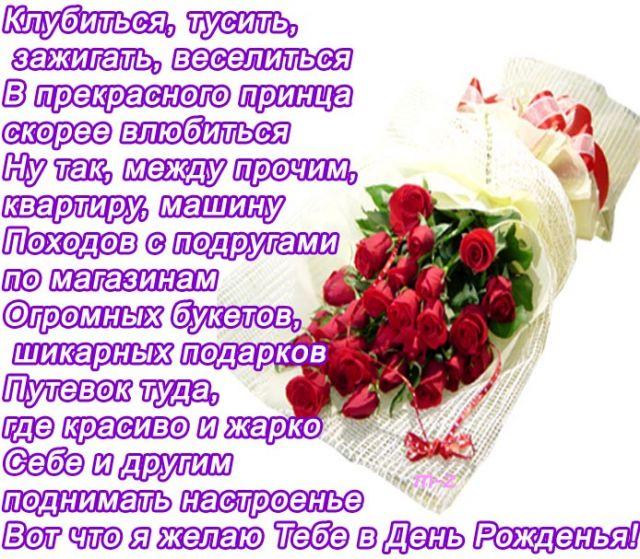 Поздравления с днем рождения пациента