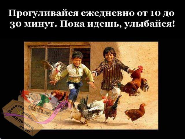 Картинка: Как получить от жизни максимум удовольствия: http://live4fun.ru/joke/325973