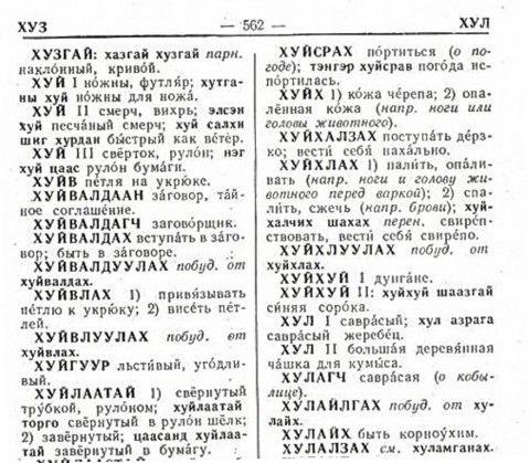 Рифма к слову татарин