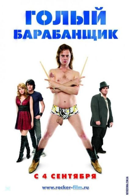posmotret-onlayn-goliy-barabanshik