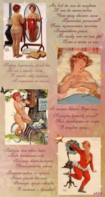стихи про толстых девушек ее