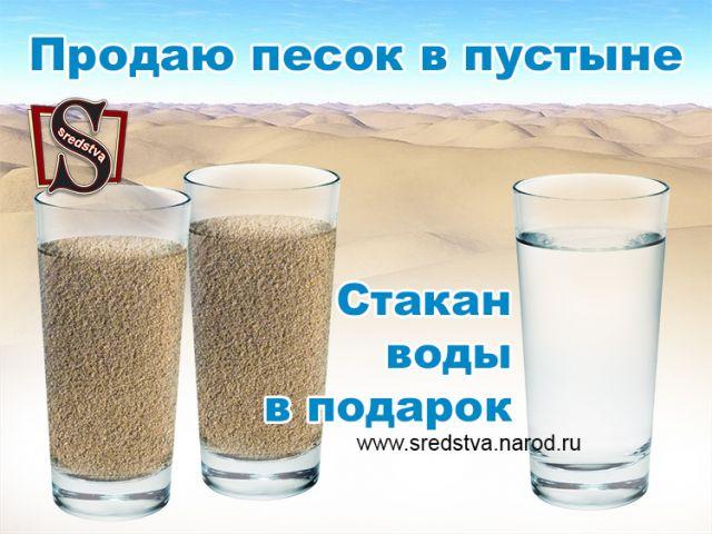 Как сделать песок из воды