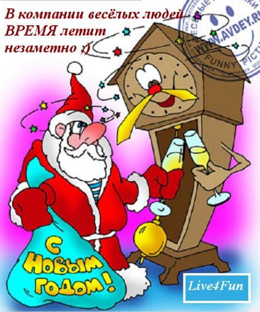 Смешные поздравленья с юмором к новому году