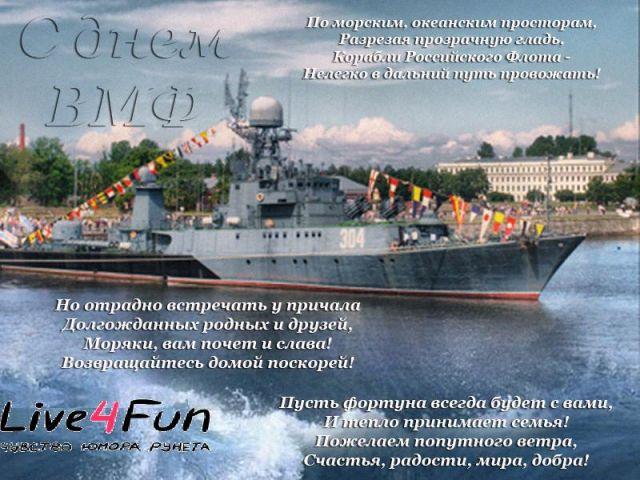 Поздравления в смс с днем военно-морского флота