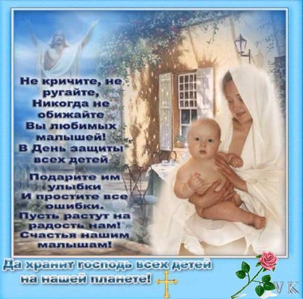 Поздравления с днём защиты детей внучке