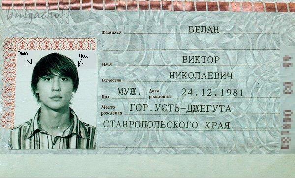 Паспорт дима билан фото