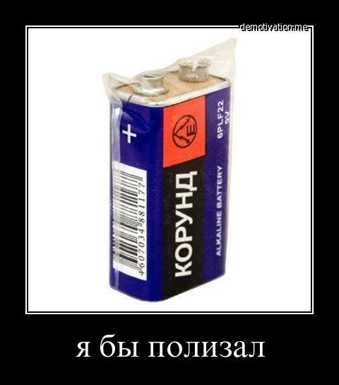 polizal-u-lyubimoy